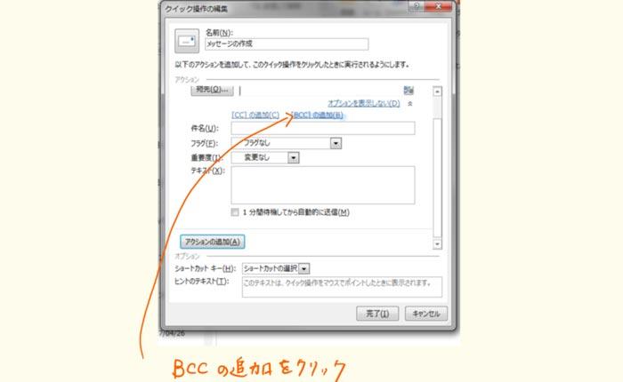 BCCの追加欄に自分のアドレスを入力