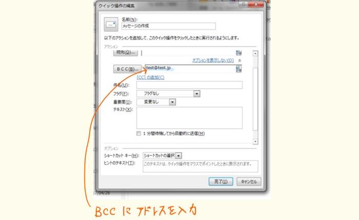 BCCとして割り当てる自分のアドレスを登録