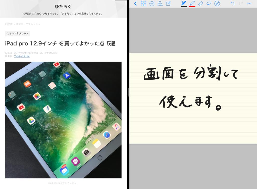 分割した画面で両側に好きなアプリをデュアル表示が可能です。