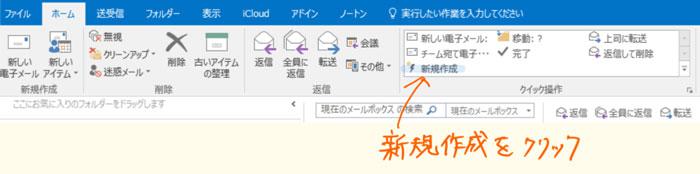 Outlookのホームタブから新規作成