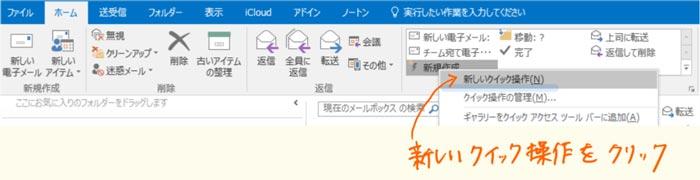 Outlookメニューから新しいクイック操作を選択