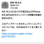 iOS10.3.2の正式版リリース
