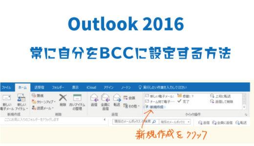 Outlook2016-常に自分をBCCに自動設定する方法