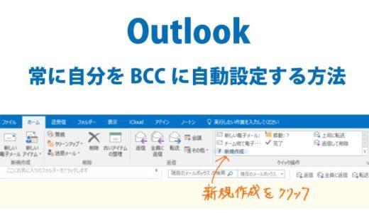 Outlook-常に自分をBCCに自動設定する方法【Office365対応】