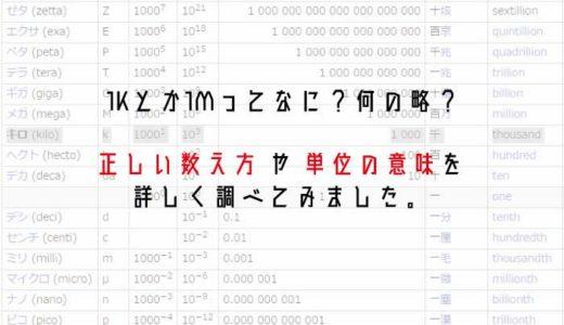 1Kとか1Mってなに? 何の略? 正しい数え方 や 単位の意味を詳しく調べてみました。