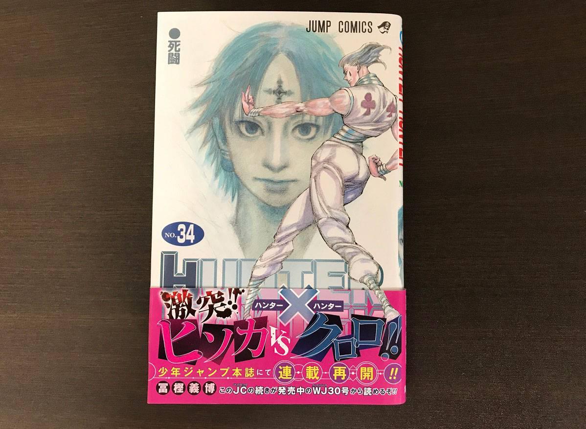 【ハンターハンター 】ネタバレ No.351「死闘」(Hunter×Hunter*34) まとめ
