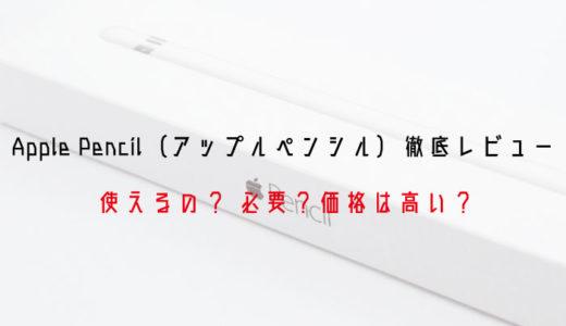 Apple Pencil(アップルペンシル)徹底レビュー! 使えるの? 必要?価格は高い?