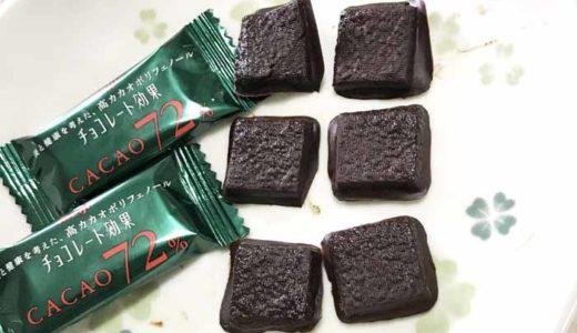 【焼きチョコレシピ】トースターで明治チョコレート効果 カカオ72を焼いて冷やすだけ【簡単】