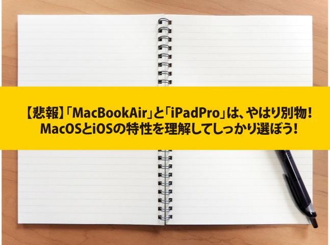 【悲報】「MacBookAir」と「iPadPro」は、やはり別物! MacOSとiOSの特性を理解してしっかり選ぼう!