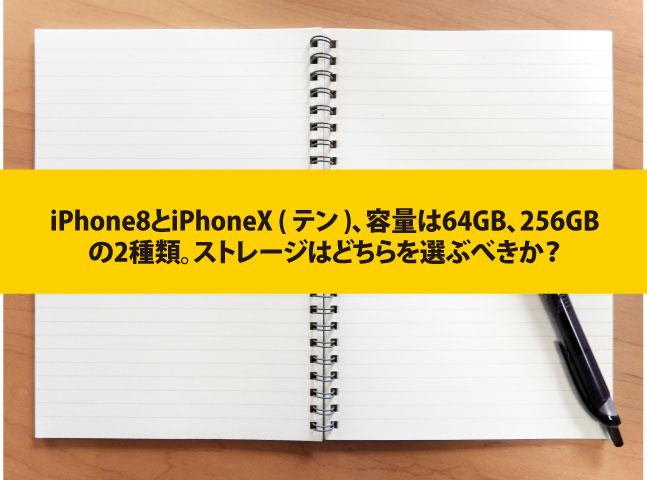 iPhone8とiPhoneX ( テン )、容量は64GB、256GBの2種類。ストレージはどちらを選ぶべきか?