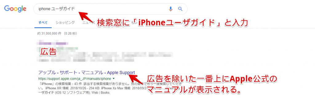 iPhoneの説明書は「iPhoneユーザガイド」という。