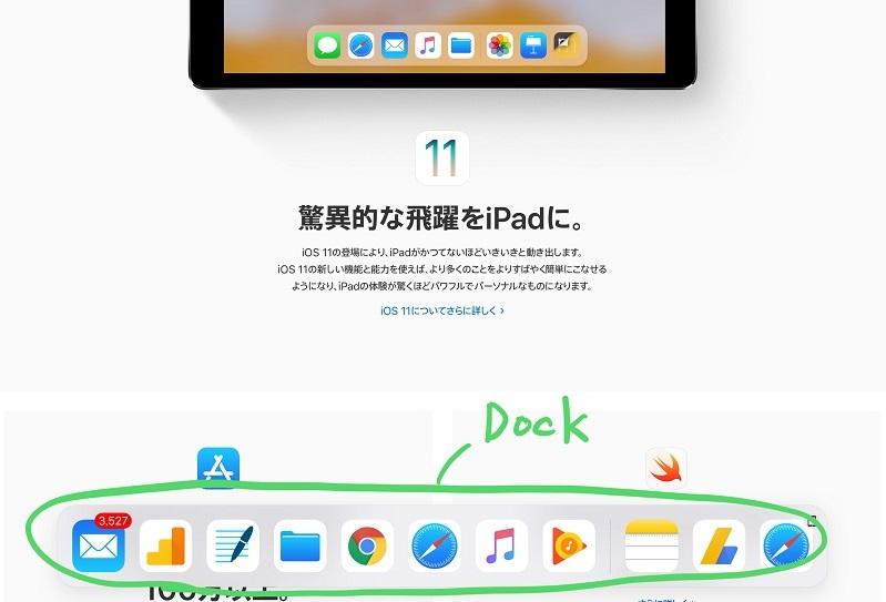 画面はApple社の公式ホームページのスクリーンショット。
