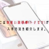iphone-torisetsu-nyuusyuhouhou