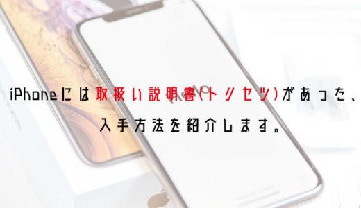 iPhoneには取扱い説明書(トリセツ)があった、入手方法を紹介します。