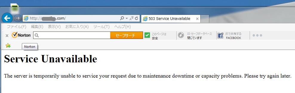 さくらサーバー「Service Temporarily Unavailable」のエラー即時解消方法