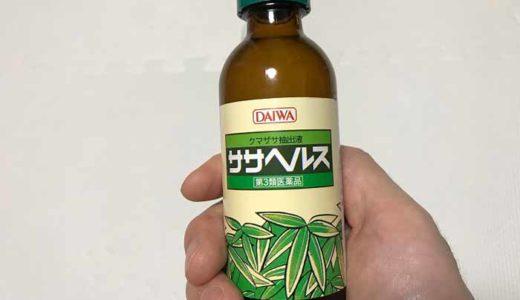ササヘルスを購入して飲んでみた │ 疲労回復や体臭・口臭・加齢臭対策にも!
