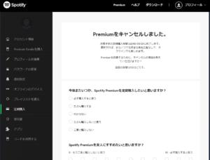 「Spotify premium」有料会員を解約・退会する方法6