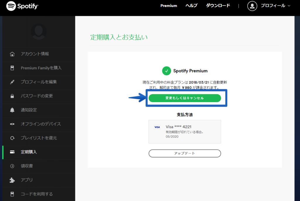 「Spotify premium」有料会員を解約・退会する方法3