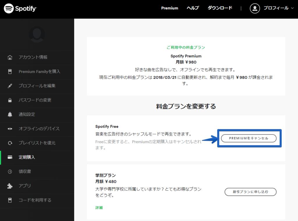 「Spotify premium」有料会員を解約・退会する方法4