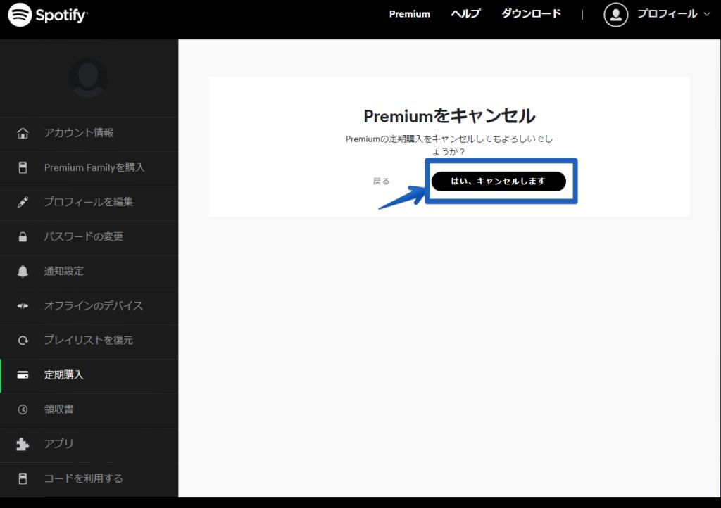 「Spotify premium」有料会員を解約・退会する方法5