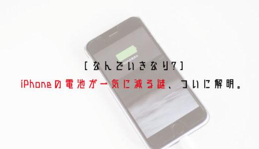 [ なんでいきなり? ] iPhoneの電池が一気に減る謎、ついに解明。