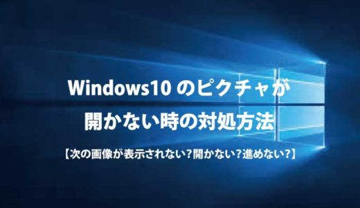 Windows10のピクチャが開かない時の対処方法【次の画像が表示されない?開かない?進めない?】