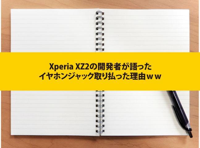 Xperia XZ2の開発者が語ったイヤホンジャック取り払った理由ww