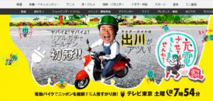 [出川 充電旅 ギャラ]出川哲郎充電旅のギャラはいくら?