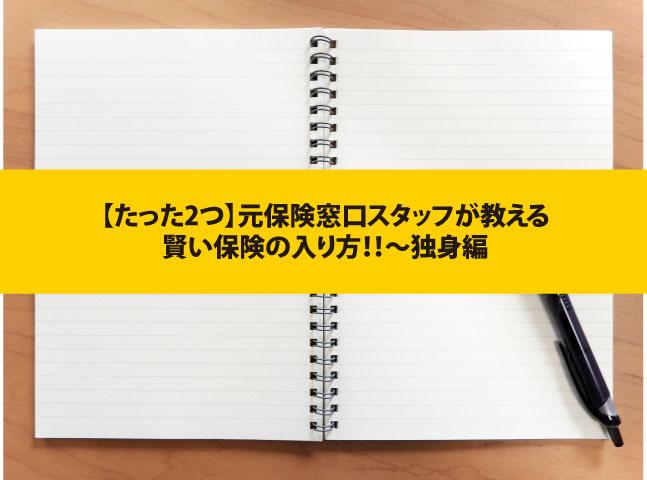 【たった2つ】元保険窓口スタッフが教える賢い保険の入り方!!~独身編