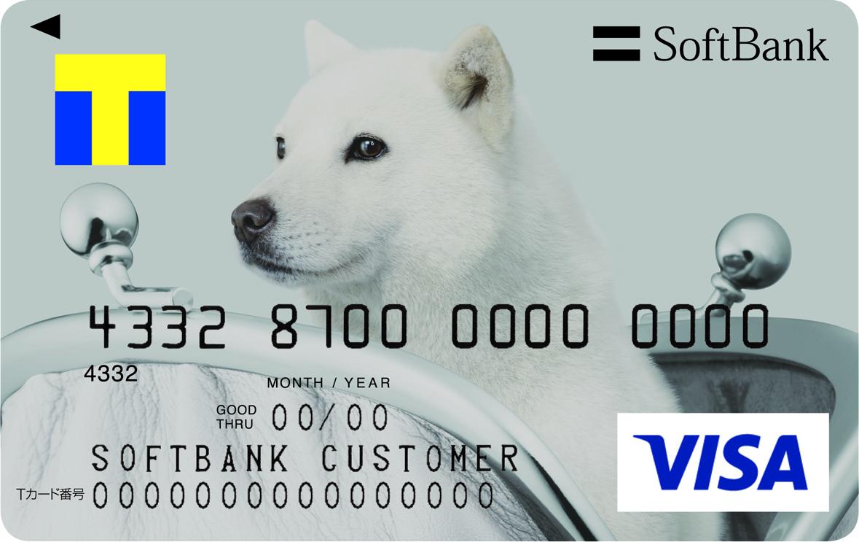 【ソフトバンクカード】amazonでの使う時の名義・手順など