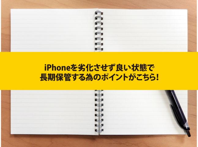 iPhoneを劣化させず良い状態で長期保管する為のポイントがこちら!
