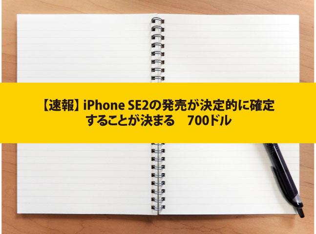 【速報】 iPhone SE2の発売が決定的に確定することが決まる 700ドル