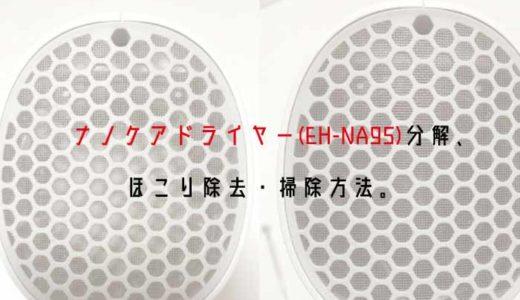 「写真解説」ナノケアドライヤー(EH-NA95)分解、ほこり除去・掃除方法
