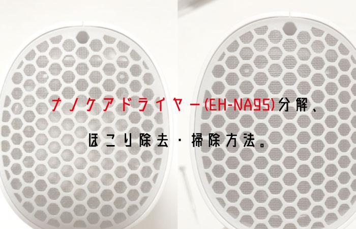 nanocaredriyer-panasonic-bunkai