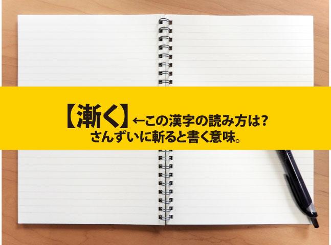 【漸く】←この漢字の読み方は?さんずいに斬ると書く意味。