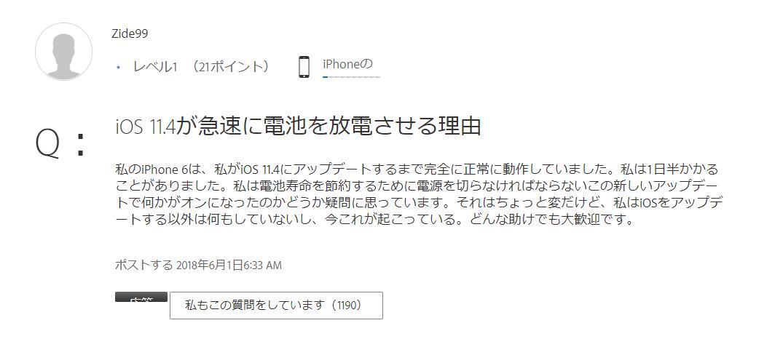 【悲報】iOS11.4にすると電池が倍速で消耗するよ!!