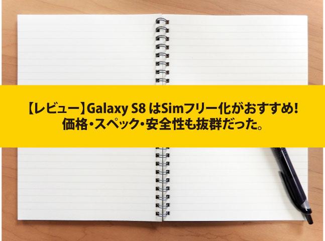 【レビュー】Galaxy S8 はSimフリー化がおすすめ!価格・スペック・安全性も抜群だった。