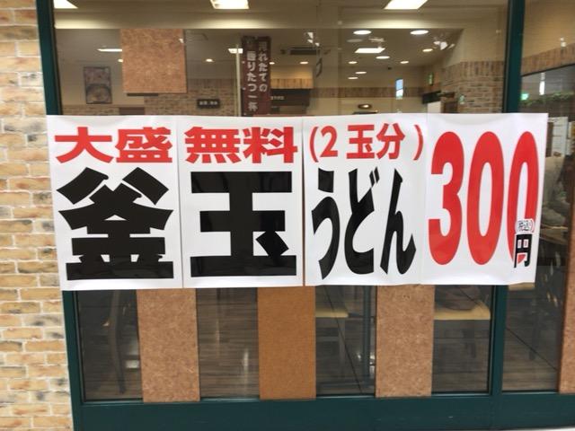 麺類も安い値段で提供中です