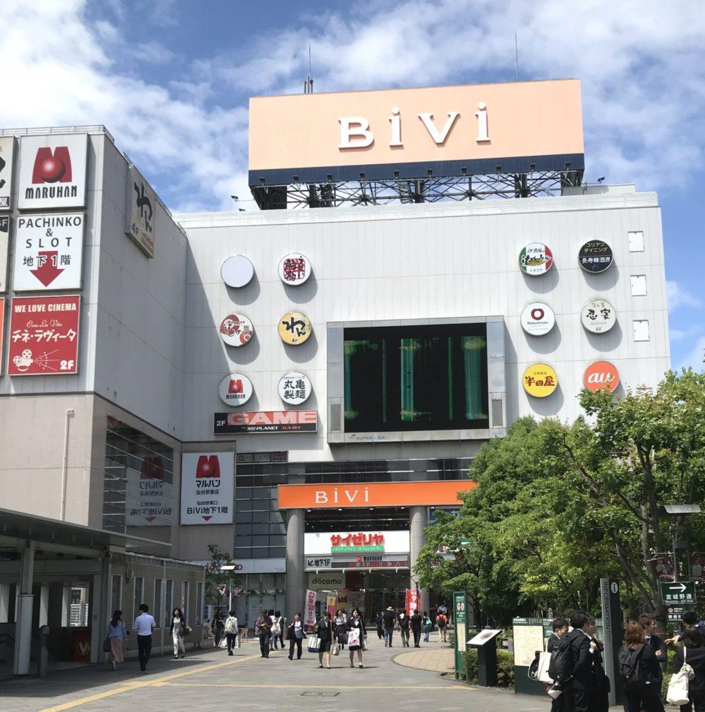 仙台駅VIVIの写真