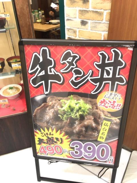 仙台名物牛タン丼も390円~