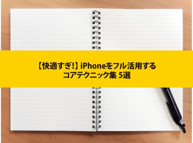 【快適すぎ!】 iPhoneをフル活用するコアテクニック集 5選