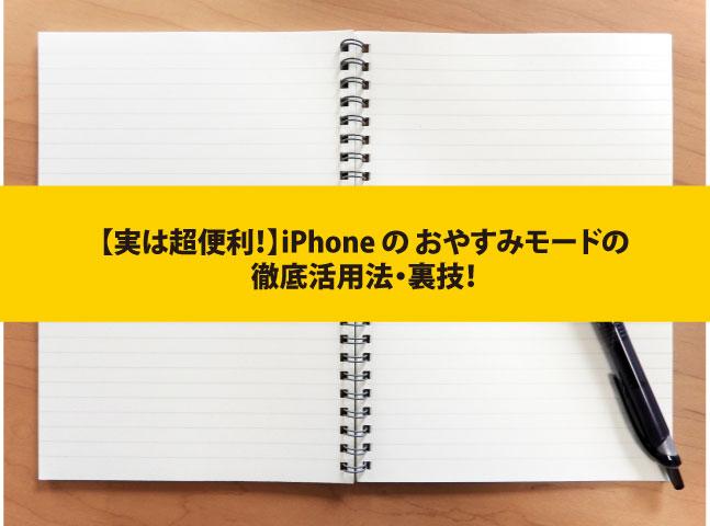 【実は超便利!】iPhone の おやすみモードの徹底活用法・裏技!