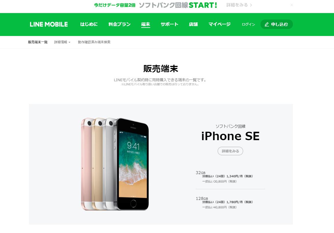 一番iPhoneを安く使えるのはLINEモバイルか?