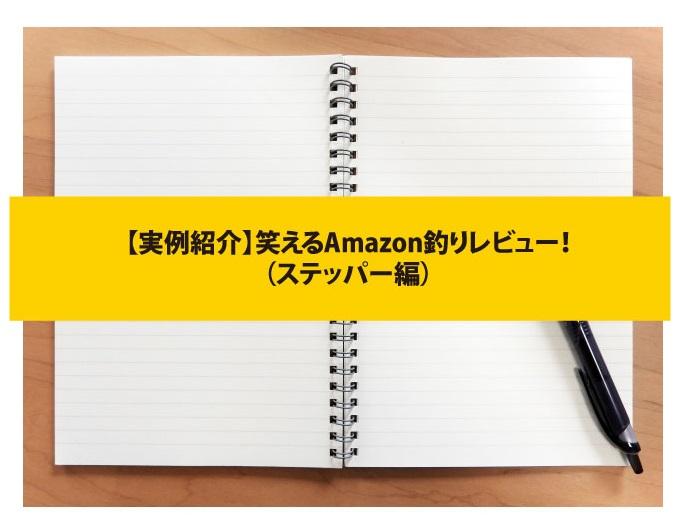 【実例紹介】笑えるAmazon釣りレビュー! ステッパー編