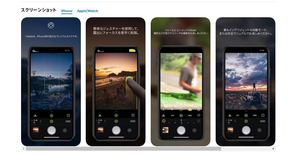 【プロ画質】iPhoneで一眼カメラ並みの美しいRAW写真を撮影できるアプリ「Halide」