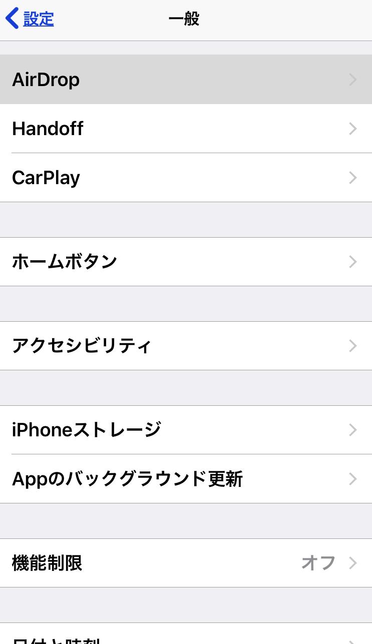 iPhone同士での、最強のファイル交換ツール「AirDrop」