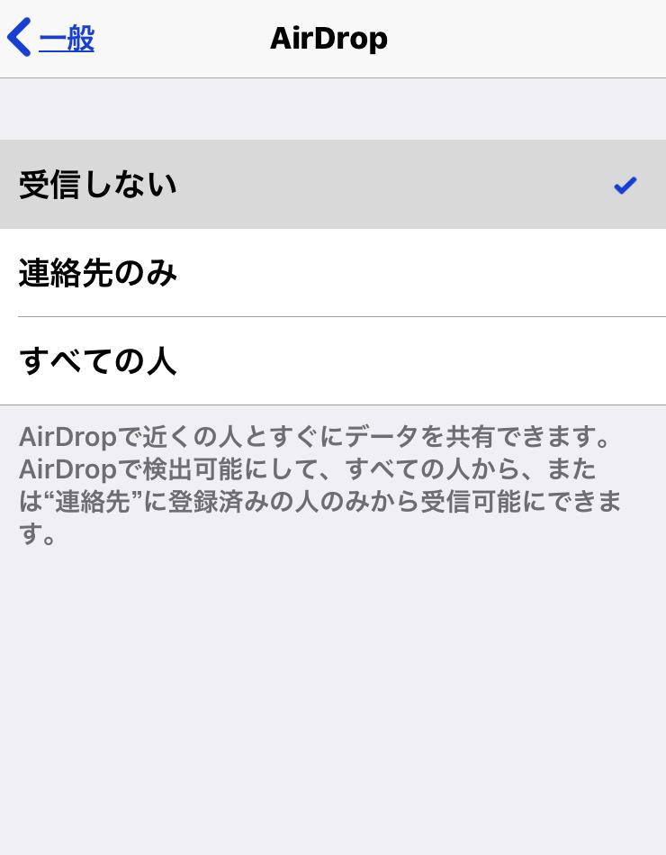 AirDropの範囲設定