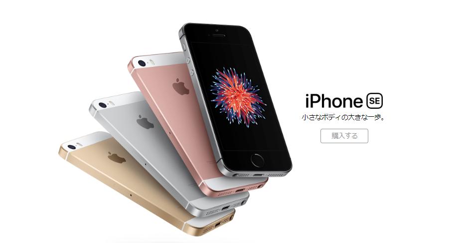 iPhoneSEのSEってなんの略か調べてみた。