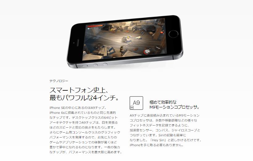 iPhoneSEの性能ってどれくらい凄いのか?