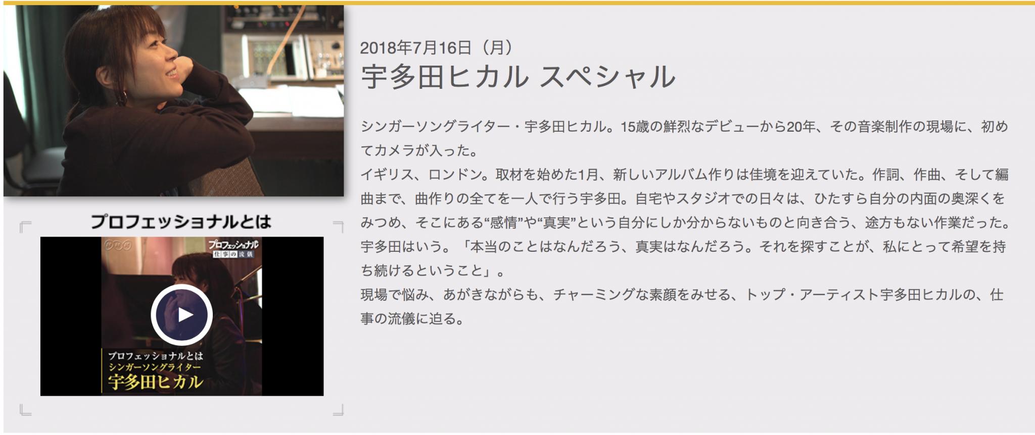 宇多田ヒカルさんがスタジオで使っている機材はこちら!